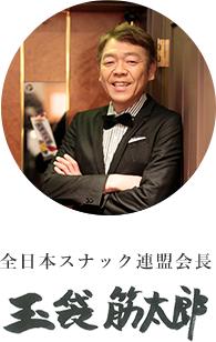 全日本スナック連盟会長の玉袋筋太郎
