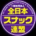 一般社団法人全日本スナック連盟