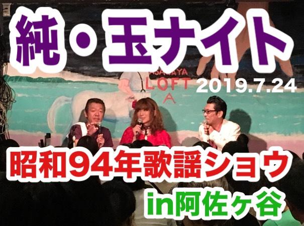 7.24「純・玉ナイト 昭和94年歌謡ショウ」