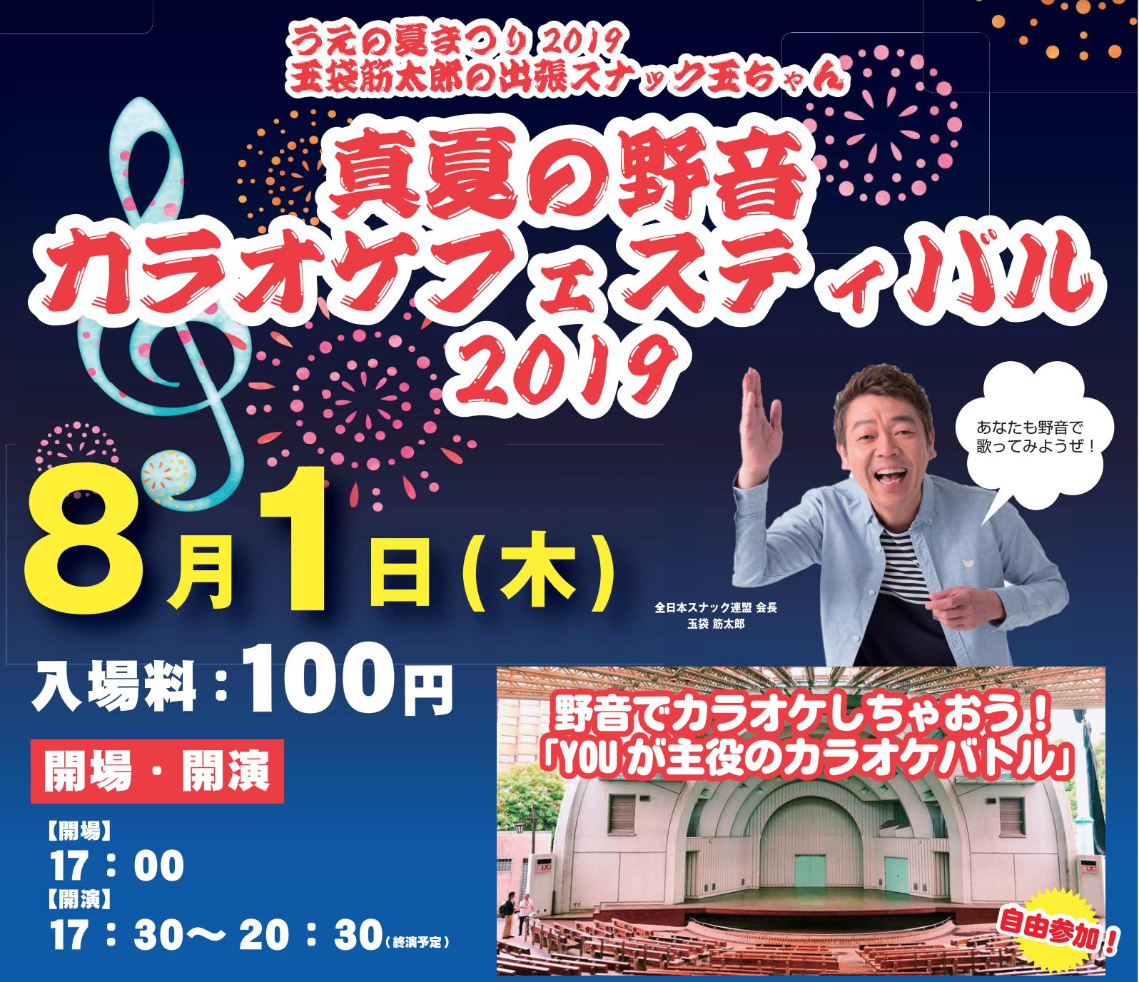 出張スナック玉ちゃんin上野 開催決定!!