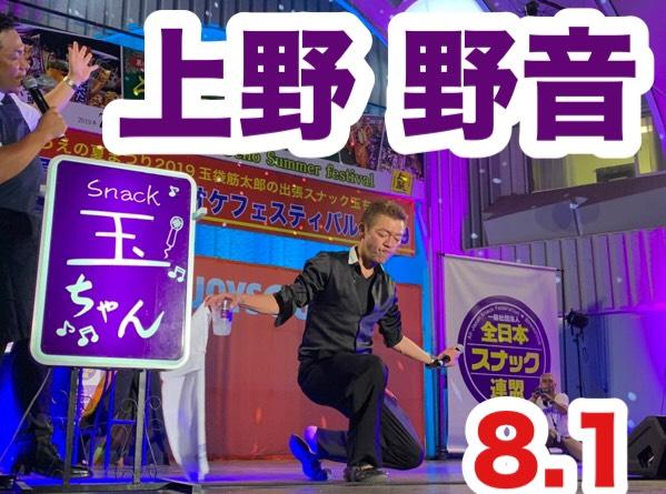 8.1 スナック玉ちゃんin 上野野音 開催されました!