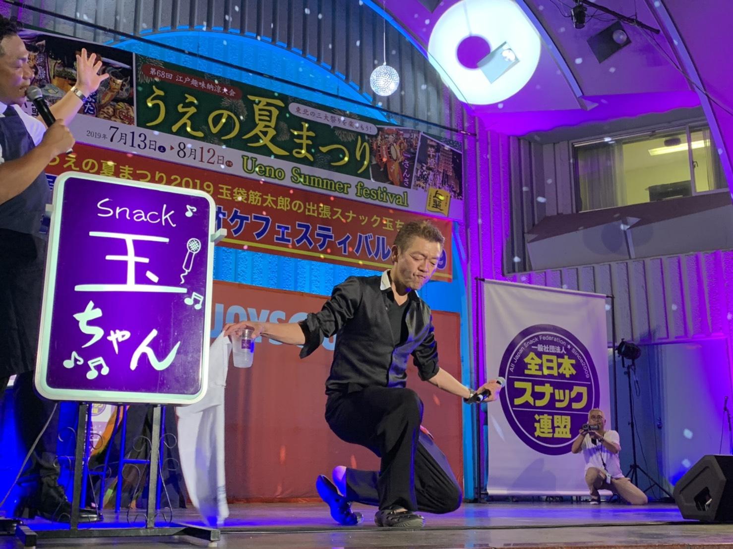 スナック玉ちゃんin 上野野音 開催されました!
