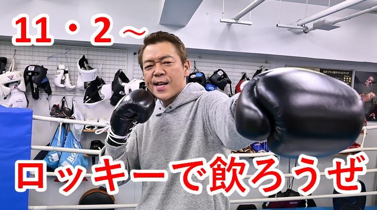 BS-TBS 映画「ロッキー」シリーズ7週連続放送 ナビゲーターは玉ちゃん!