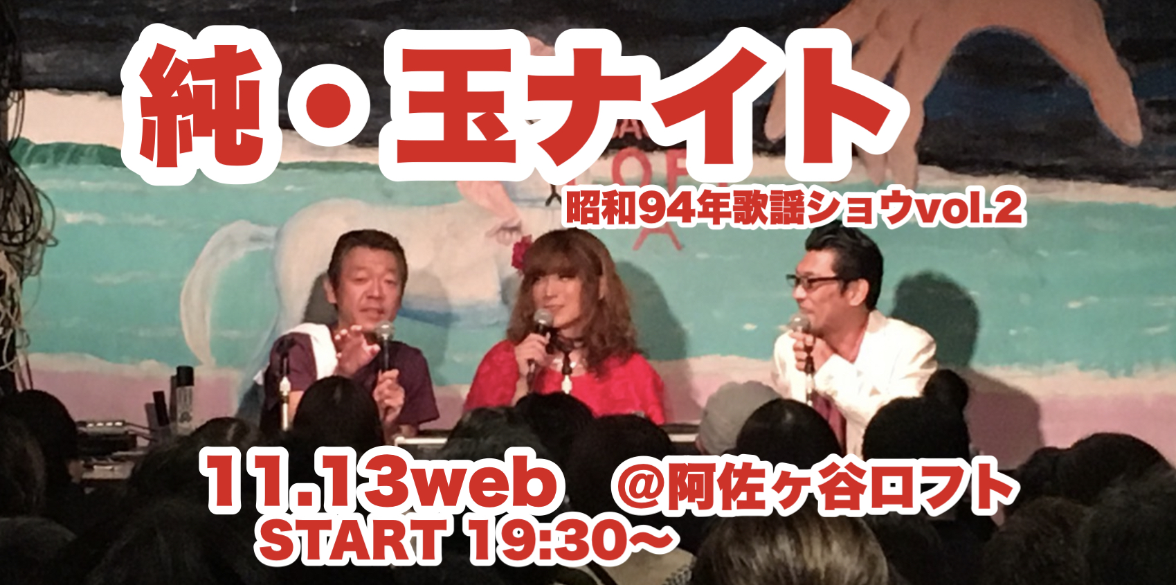 BBゴロープレゼンツ 「純・玉ナイト 昭和94年歌謡ショウvol.2!! 緊急参戦・春日太一!!」