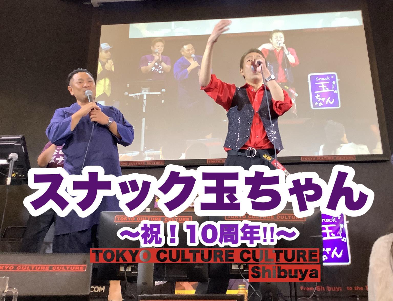10.5浅草キッド・玉袋筋太郎の「スナック玉ちゃん」 ~祝!10周年!!~開催されました!