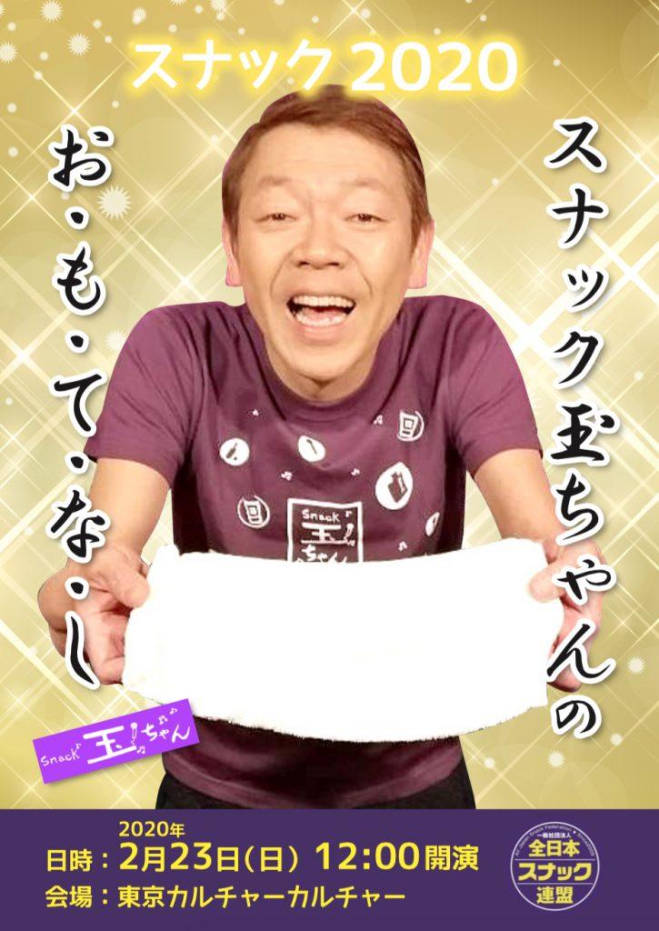 浅草キッド・玉袋筋太郎の『スナック玉ちゃん』第82弾!スナック玉ちゃんの「お・も・て・な・し」