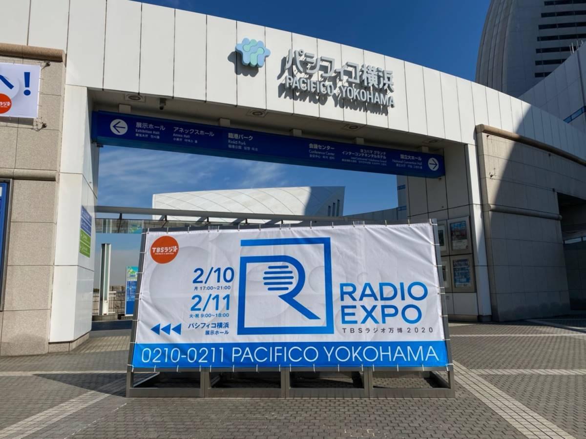 TBSラジオ万博2020 RADIO EXPO スナック玉ちゃん出張オープン!!